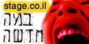 לוגו האתר במה חדשה
