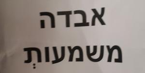 שלט עליו כתוב אבדה המשמעות